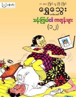 သန္းၾကြယ္၏ကာတြန္းမ်ား-(၁၂) - Cartoon