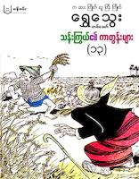 သန္းၾကြယ္၏ကာတြန္းမ်ား-(၁၃) - Cartoon