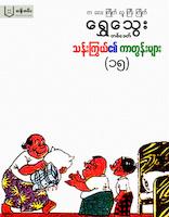 သန္းၾကြယ္၏ကာတြန္းမ်ား-(၁၅) - Cartoon