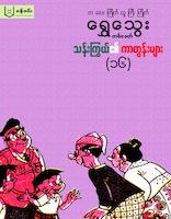 သန္းၾကြယ္၏ကာတြန္းမ်ား-(၁၆) - Cartoon