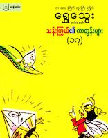 သန္းၾကြယ္၏ကာတြန္းမ်ား-(၁၇) - Cartoon