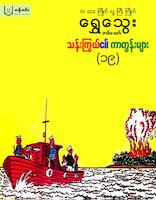 သန္းၾကြယ္၏ကာတြန္းမ်ား-(၁၉) - Cartoon
