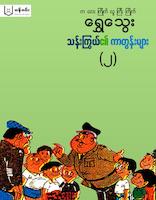 သန္းၾကြယ္၏ကာတြန္းမ်ား-(၂) - Cartoon