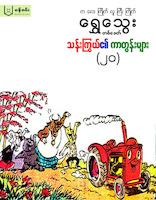 သန္းၾကြယ္၏ကာတြန္းမ်ား-(၂၀) - Cartoon