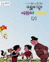 သန္းၾကြယ္၏ကာတြန္းမ်ား-(၃) - Cartoon