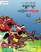 သန္းၾကြယ္၏ကာတြန္းမ်ား-(၄) - Cartoon