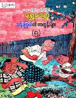 သန္းၾကြယ္၏ကာတြန္းမ်ား-(၅) - Cartoon