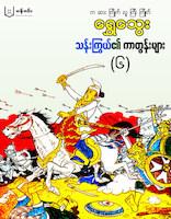 သန္းၾကြယ္၏ကာတြန္းမ်ား-(၆) - Cartoon
