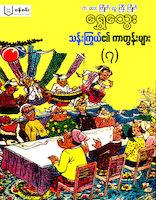 သန္းၾကြယ္၏ကာတြန္းမ်ား-(၇) - Cartoon