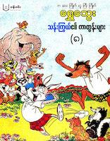 သန္းၾကြယ္၏ကာတြန္းမ်ား-(၈) - Cartoon