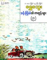 သန္းၾကြယ္၏ကာတြန္းမ်ား-(၉) - Cartoon